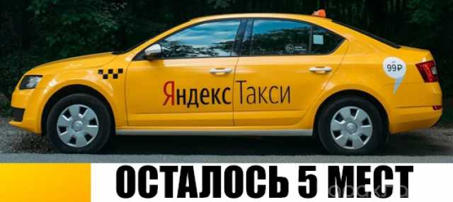 Вакансия: Водитель Яндекс Такси выплаты мгновенно
