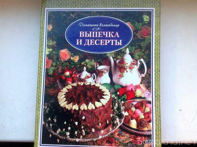 """Продам: Книга """"Выпечка и десерты"""""""