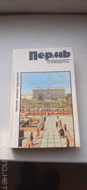 Продам: Книга, Путеводитель по Перми