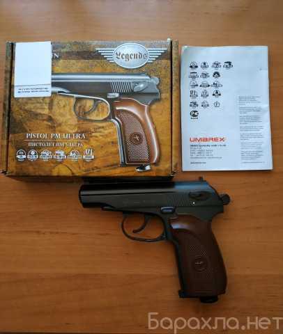Продам: Пистолет пневматический Umarex ПМ Ultra
