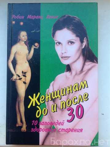 """Продам: Книга """"Женщинам до и после 30"""""""