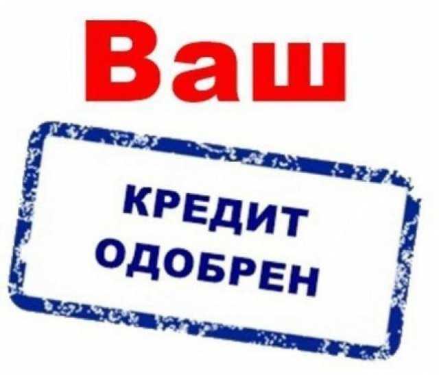 Предложение: До 3 млн. руб. в течении дня