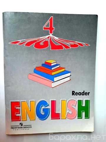 Продам: Английский язык Книга для чтения 4 класс