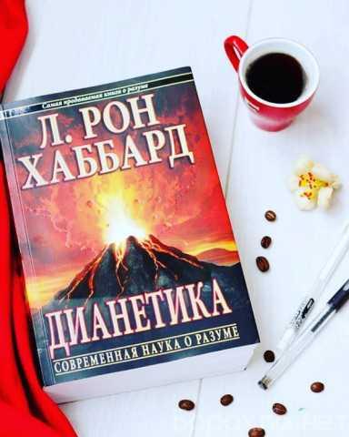 Продам: книга Дианетика