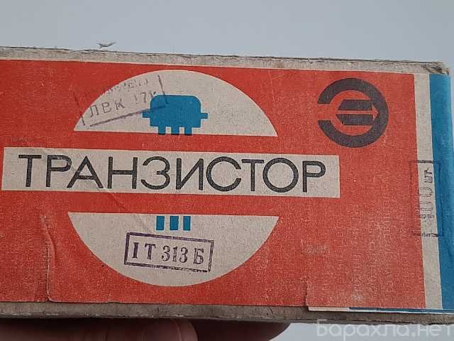 Продам: 1Т313А 1Т313Б германиевые транзисторы гт