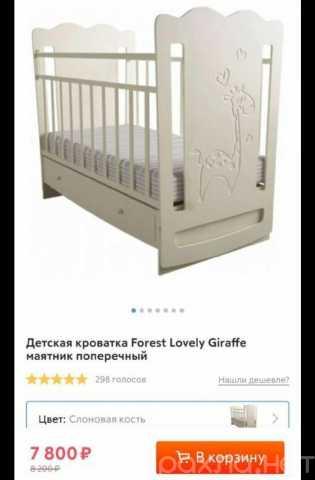 Продам: Детская кроватка Forest Lovely Giraffe