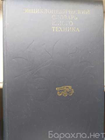 Продам: энциклопедический словарь