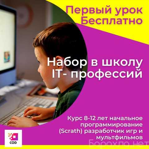 Предложение: Открыт набор в школу ИТ-профессий COD
