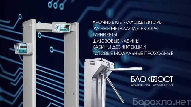 Продам: Турникеты от компании БЛОКПОСТ