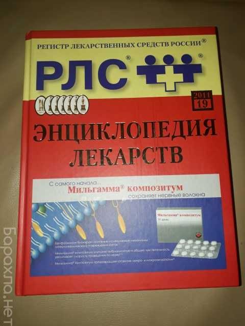 Продам: Энциклопедия лекарств. РЛС РФ 2019 г
