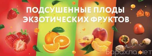 Продам: Подсушенные плоды экзотических фруктов