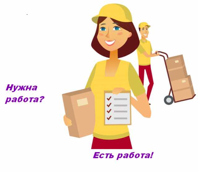 Вакансия: Комплектовщик(ца) вахтой на склад