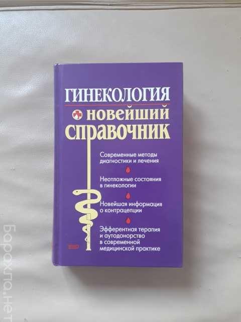 Продам: Гинекология новейший справочник Суслопар