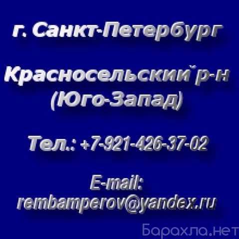 Предложение: Ремонт бамперов, кузовной ремонт
