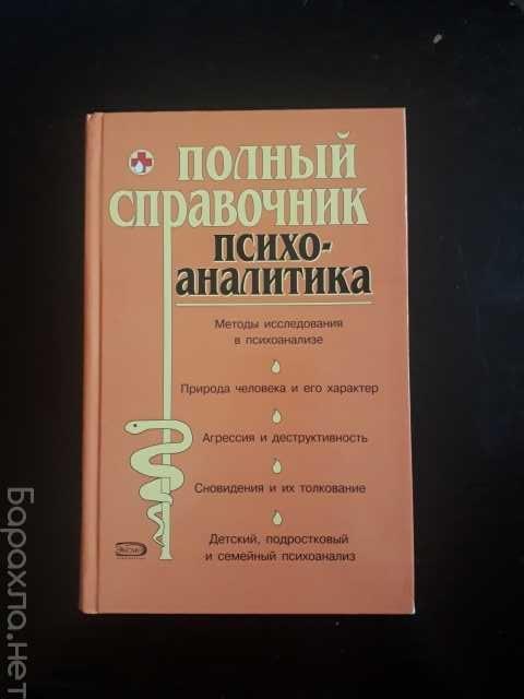 Продам: Полный справочник психоаналитика 2007 г