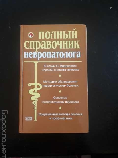 Продам: Полный справочник невропатолога 2007 г