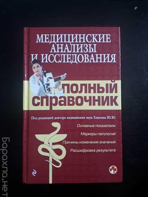Продам: Медицинские анализы и исследования 2009