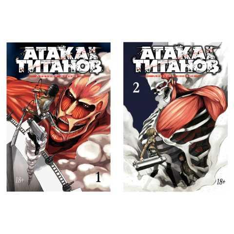 Продам: Манга Атака Титанов том 1 и 2