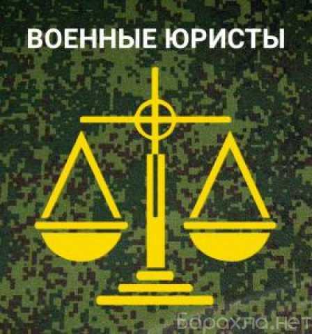 Предложение: Юристы по военному праву консультации