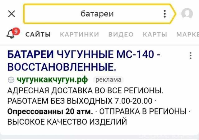 Продам: Чугунный радиатор мс-140-500