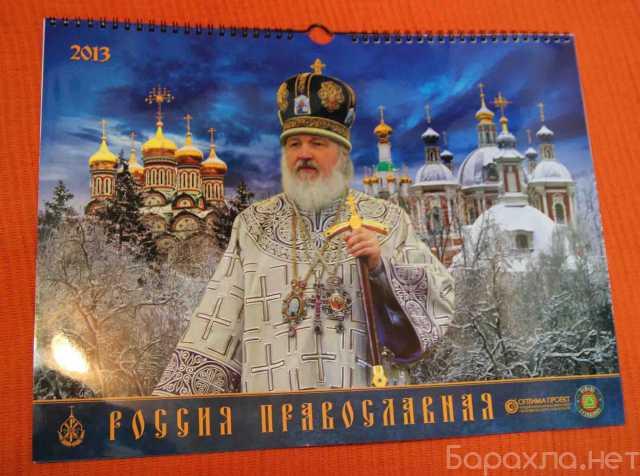 Продам: Календарь 2013 храмы и монастыри