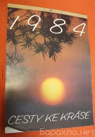 Продам: Календарь 1984 чешских пейзажей