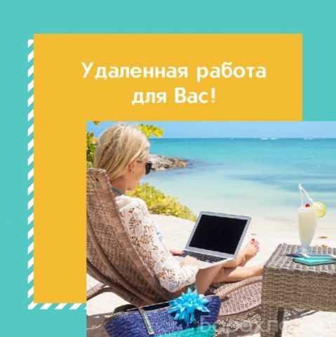Вакансия: Удалённая вакансия для работы из дома