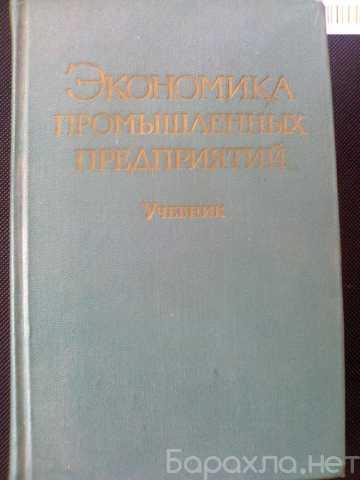 Продам: Советский учебник по экономике