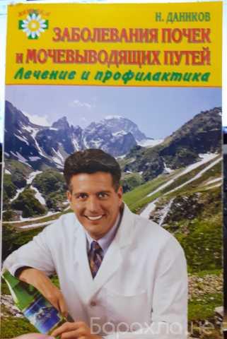 Продам: Заболевание почек и мочевыводящих путей