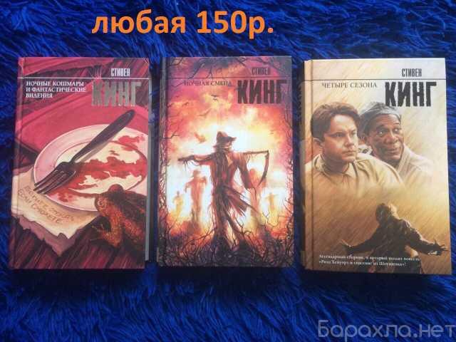 Продам: Книги от 50₽