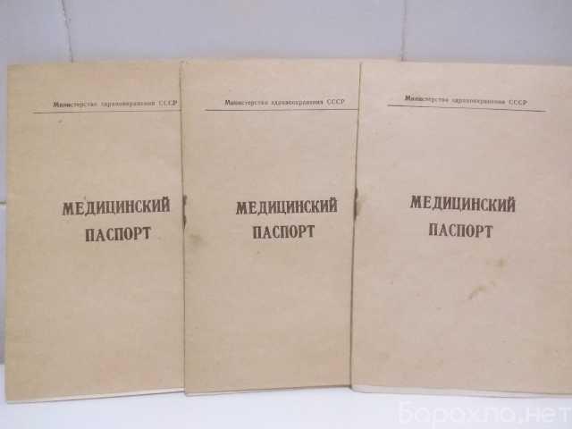 Продам: Медицинский паспорт, из СССР