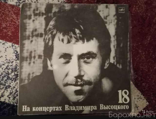 Продам: На концертах Владимира Высоцкого 18