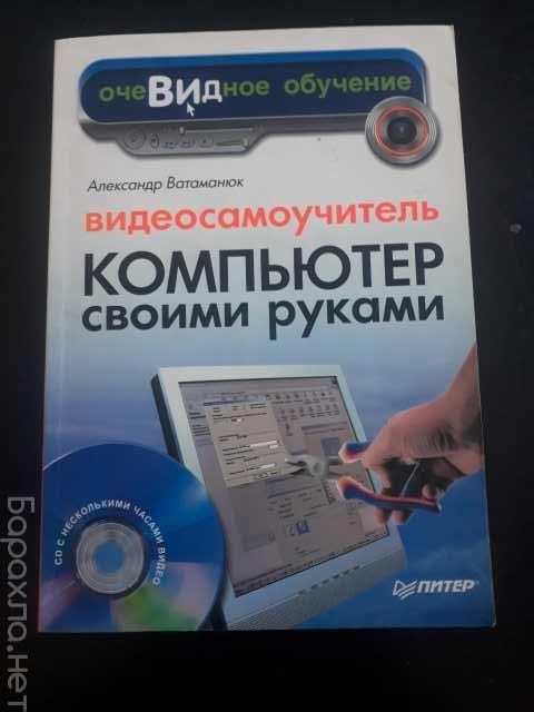 Продам: Самоучитель компьютер своими руками