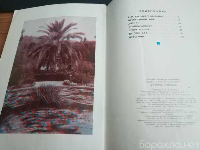 Продам: 1964 * Объёмные изображения *