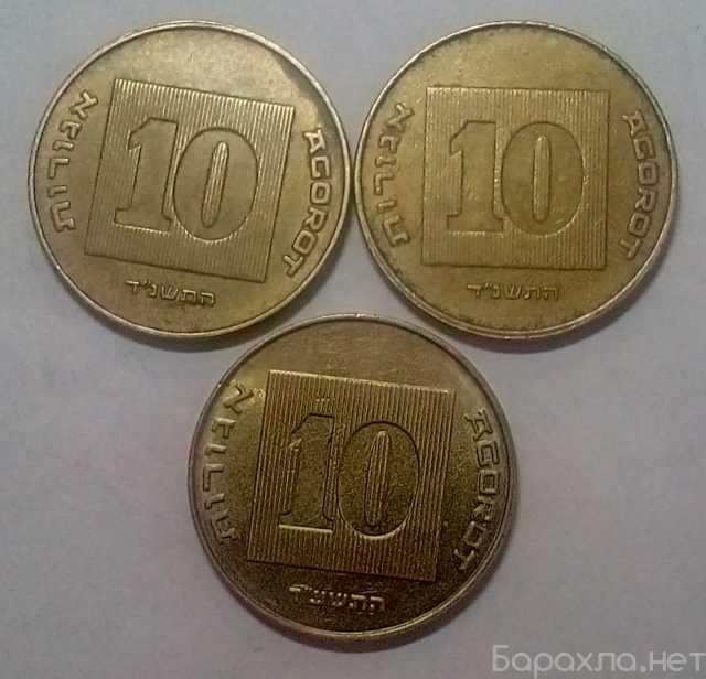 Продам: Набор монет Израиль 10 агорот, 5754