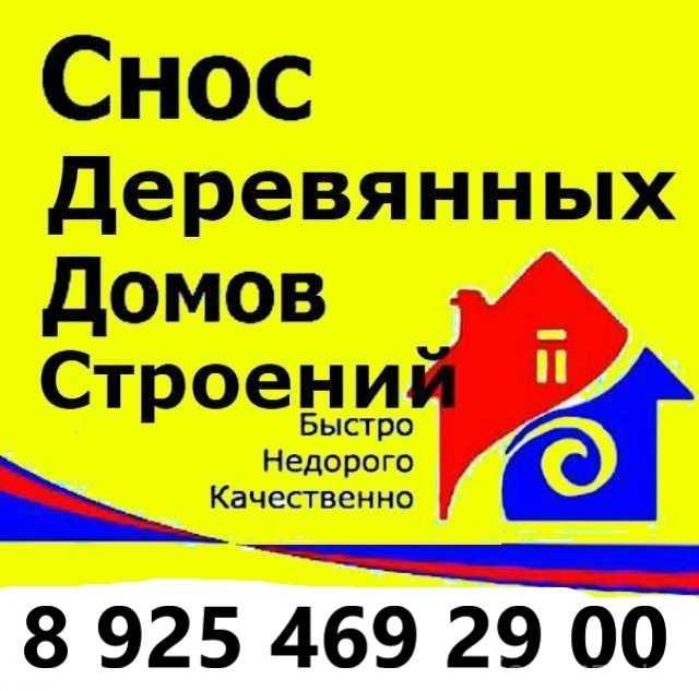 Предложение: снос слом демонтаж дома. в Сергиев Посад