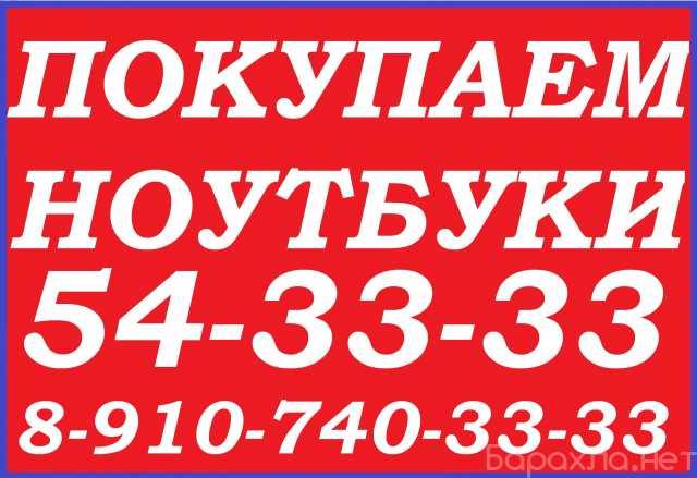 Продам: Скупка ноутбуков 8-910-740-33-33