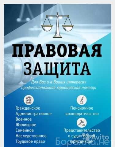 Предложение: Юристы и адвокаты. Консультации Онлайн