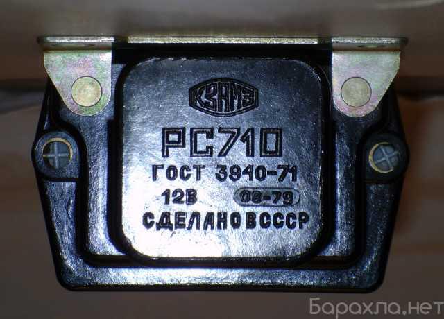 Продам: Реле задних фонарей РС710 Москвич 2140
