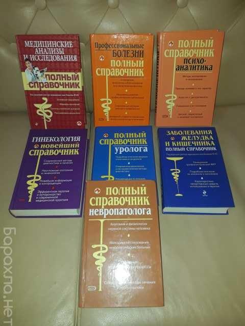 Продам: Медицинские книги