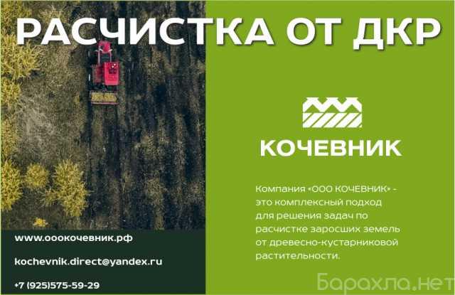 Продам: Корчевание пней, деревьев, лесополос, са
