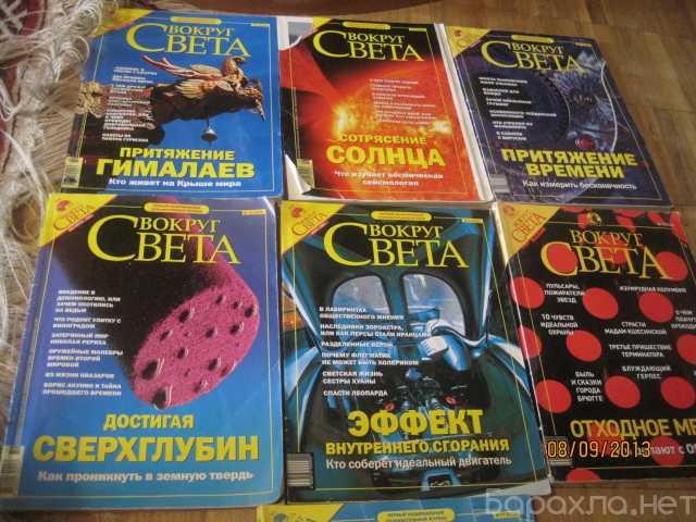 Продам: Вокруг света Познавательный журнал 2005