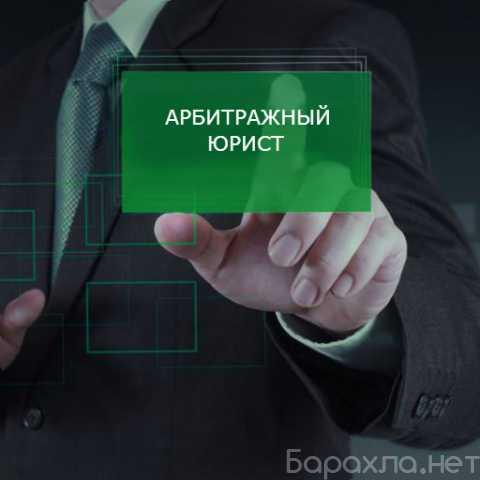 Предложение: Юристы по Арбитражным делам и спорам