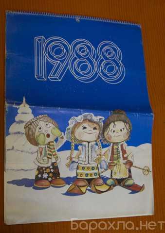Продам: Календарь 1988 польских авторских кукол