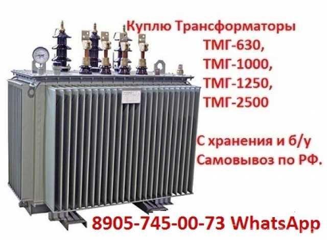Куплю: Купим Силовые Трансформаторы ТМГ-1000