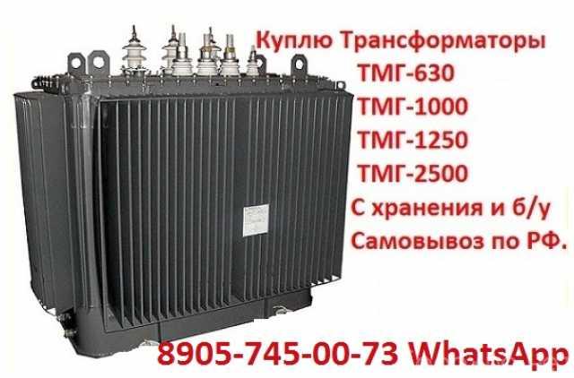 Куплю: Купим Трансформаторы масляные ТМГ 400