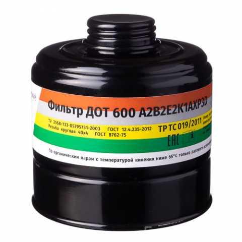 Продам: Фильтр ДОТ 600 марка A2B2E2K1AXP3D