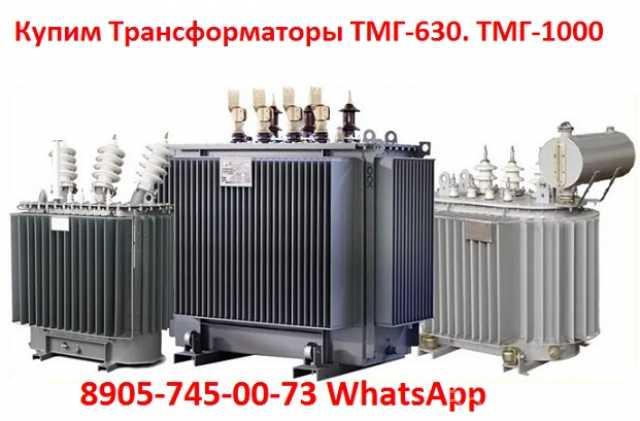 Куплю: Куплю Трансформатор ТМГ-1000/10, ТМГ-125
