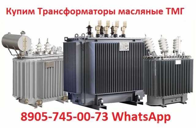 Куплю: Купим Трансформаторы Масляные и Сухие ТМ