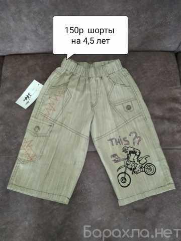 Продам: Детские шорты новые